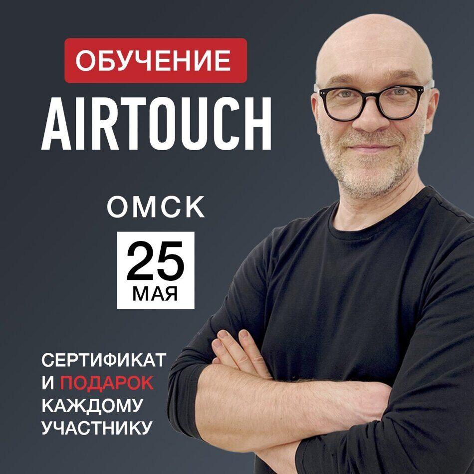 feed_obuchenie_airtouch_omsk_ruslan_chern_1.jpg