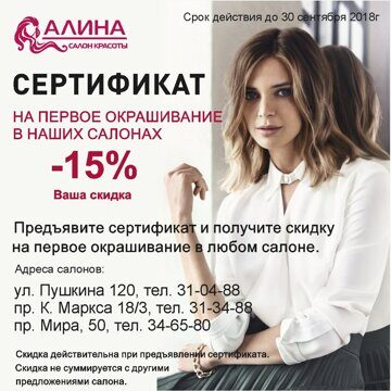 sertifikat_na_pervuyu_uslugu.jpg