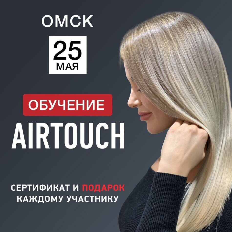 feed_obuchenie_airtouch_omsk_blondinka_chern.jpg