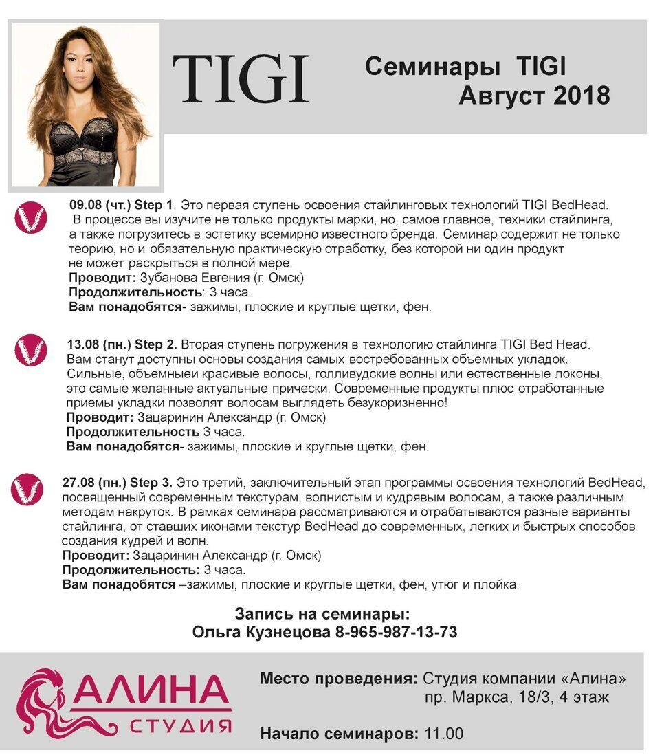 spisok_seminarov_avgust_2018_1.jpg